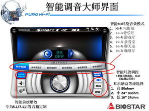 smartear-附送映泰在主板上首创的高敏感声场侦测麦克风搭配智能音场调校软件...