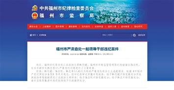 ...日,福州市纪委官方网站登载了3名干部被查处的新闻报道. -福州版 ...