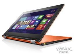 联想Yoga13-IFI-颠覆传统 热卖轻薄Windows 8超极本全搜集