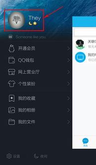 手机QQ怎么删除日志