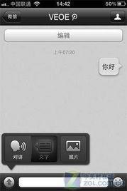 ...sage与主流免费短信应用大比拼