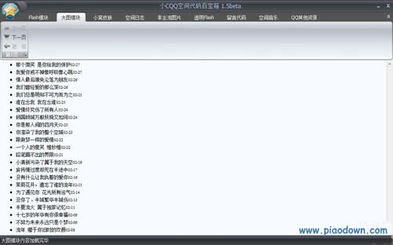 QQ空间代码百宝箱 1.5 beta 绿色免费版下载