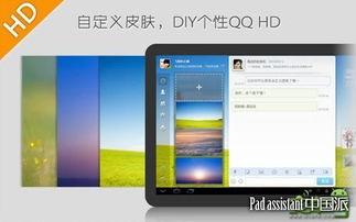 腾讯QQ HD Android Pad即时通信软件软件,通信,Android,腾讯...