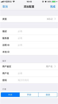 iphonex手机设置vnp的详细操作