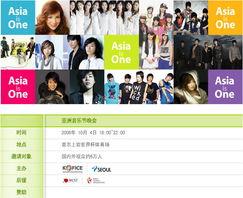 亚洲音乐节2008详情