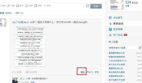 同问 怎样删初QQ空间主页上的的说说