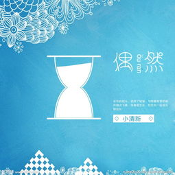 小清新 蓝色 淘宝背景图片