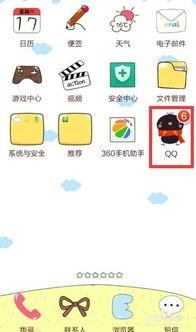 手机QQ空间主页背景如何设置自定义图片