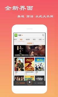 爱淘影视app 爱淘影视官方版app手机版预约 v1.0 嗨客手机下载站