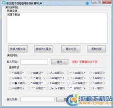 非主流个性QQ网名设计器 V1.0