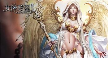 女盟帝国-...神联盟2》风暴王国战争女神-女神联盟2 的超越之旅 磅礴世界构建