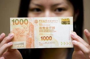 ...港)2010版港币1000元新钞票.    摄 -香港将推出2010版港币新钞票...