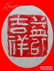 浮湘记-品相描述:八五品   丁丑年应该是1877年.至少是1937年.所以是一枚老...