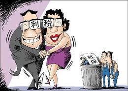 2015工口动漫网-漫画 张建辉-广东中山美的公司偷漏数千员工社保
