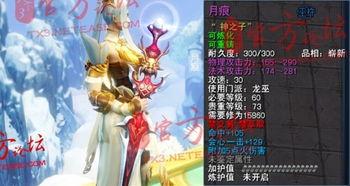九域剑皇-天域九天战场手工 天下3 龙巫武器满属性展示
