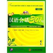汉语会话301句 上册 第3版