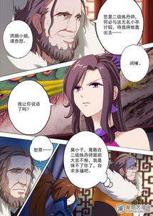 灵剑尊 第十一话 秦雨烟 爱奇艺漫画