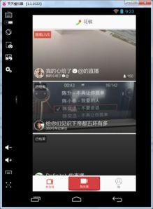 花椒直播app 花椒直播电脑版 v4.0.2.1029 官方版