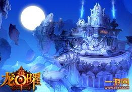 魔幻世界冒险之旅 龙曜 月之圣殿场景曝光