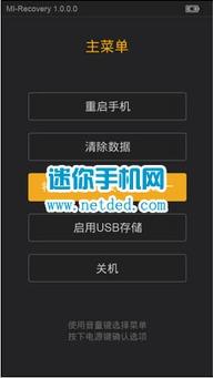 ...教程 红米2A升级更新官方系统包
