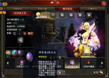 通过分解幻兽和幻界大陆、幻界迷城的【腐化】BOSS获得,   在玩家...