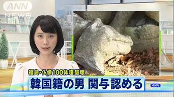 ...业男子全松霍(音译,35岁),该男子曾破坏该县泉崎村神社的狐狸...