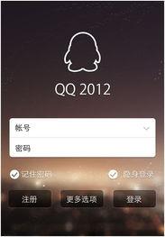 iphone qq 内测 功能