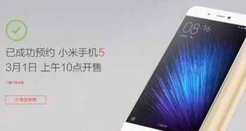 ,3月1日上午10点正式开售   小米... 手机   在哪买?怎么抢购小米5?...