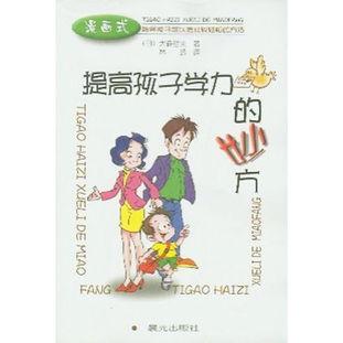日本xvideos 学会动画-...子学力的妙方 漫画式 日 家庭教育研究会
