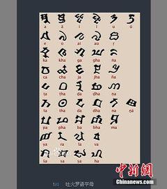 ...吐火罗语的文字笔画结构接近.吐火罗语和公元前1400年左右流行于...