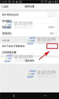 手机QQ空间关闭WiFi下自动更新方法