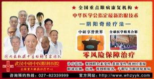 武汉中研阴阳奇经疗法,是目前公认为眼科疾病治疗金标准