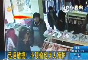 小孩偷包大人掩护(视频截图)-济南山大路服装店遭窃 9岁小女孩偷包...