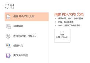 PPT如何快速转存为PDF格式