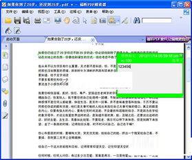 用福昕pdf阅读器做笔记时4个使用技巧介绍