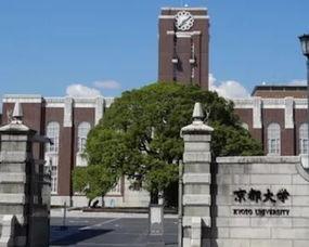 海外留学之京都大学