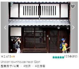 民宿鉴赏 日本 京都那些令人心动的五星Airbnb民宿