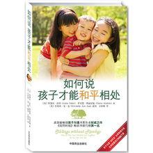 龙傲天养成手册-...的人际交往能力培养指南 早教阅读