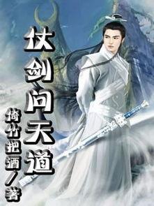 仗剑问天道小说阅读器下载 下载仗剑问天道小说阅读软件送全本小说
