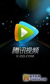 腾讯视频-看电影最佳选择 安卓手机视频播放器推荐