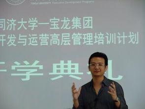 同济大学 宝龙集团高级管理人员培训项目 开学典礼顺利启动