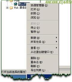 QQ西游架设教程