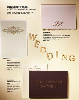 尹智敏向所有亲朋好友传递感恩之... 里面印有新郎亲手书写的话语和夫...