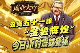 大富豪2:商业大亨游戏如何选区