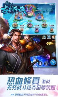 古剑仙侠下载 手游安卓版apk下载 优亿市场