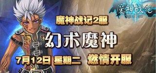 诸神纪之天帝本纪-在魔神战纪中,玩家在20级的时候,通过完成主线、支线任务,将可获...