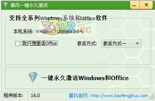 windows10企业怎么激活