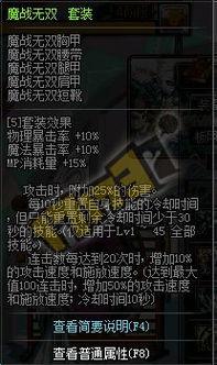 ,圣物/CC,异界,SS.本期小编为大家带来的剑豪二觉SS套装推荐...