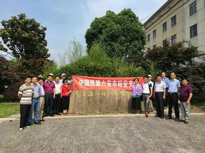 ...部组织盟员参观费孝通江村纪念馆