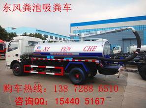 吸粪车的组成:油水分离器,水气分离器,专用真空吸粪泵,容积压力...